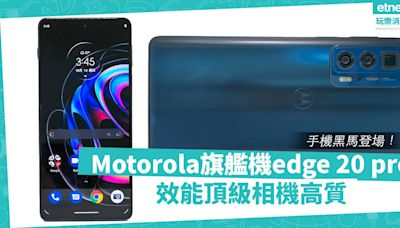 手機黑馬!Motorola旗艦機登場!edge 20 pro支援手勢操作功能,效能頂級,相機高質! | 徐帥-手機情報站