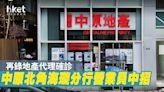 【地產代理確診】中原北角海璇分行員工初步確診 分行已進行消毒 - 香港經濟日報 - 地產站 - 地產新聞 - 其他地產新聞