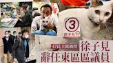 47民主派被控︱曾擊敗鍾樹根當選 徐子見遭還押決辭任東區區議員 初選案僅餘15議員仍在任 | 蘋果日報