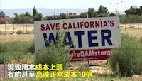 加州遇半世紀大旱 水庫水位降至35% 9成地區「極端乾旱」