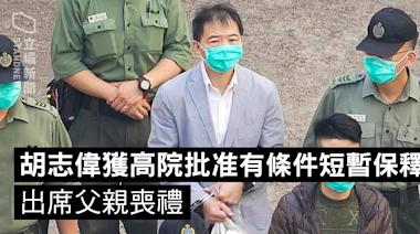 胡志偉獲高院批准有條件短暫保釋 出席父親喪禮 | 立場報道 | 立場新聞