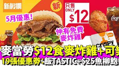 麥當勞優惠2021!5月第2擊 麥當勞App限定$12原味麥炸雞配中可樂+$25魚柳飽餐及$200美食優惠 |飲食優惠 | 飲食 | 新假期