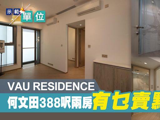 【示範單位】VAU RESIDENCE兩房示範單位曝光!388呎入屋就有鞋櫃 - 香港經濟日報 - 地產站 - 新盤消息 - 新盤新聞