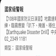 地震告警訊息