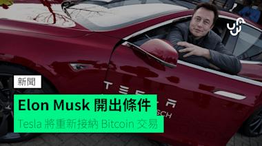 Elon Musk 開出條件 Tesla 將重新接納 Bitcoin 交易