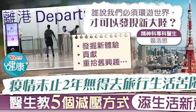 【新冠肺炎】疫情未止2年無得去旅行生活苦悶 醫生教5個減壓方式添生活新意 - 香港經濟日報 - TOPick - 健康 - 醫生診症室