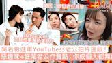 吳若希進軍YouTube孖老公拍片搵銀!惡搞老公作賣點:你成個人都無用㗎 | GirlStyle 女生日常