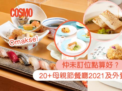 媽媽一定喜歡!20+母親節餐廳2021及外賣推介:中日韓菜及自助餐多樣選擇 | Cosmopolitan HK