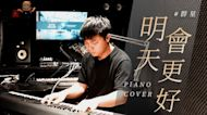 【明天會更好Tomorrow Will Be Better】piano cover by Rick Chang|鋼琴版