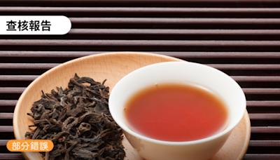 【部分錯誤】網傳影片「高血壓不用藥!每天喝一杯普洱茶,血壓從170降到110,人人都適用...常常喝普洱茶可降低血脂」?