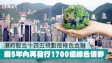 【ESG】配合國策推綠色金融 港擬5年內再發行1700億綠色債券 - 香港經濟日報 - 理財 - 綠色金融