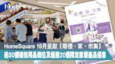 【商場活動】HomeSquare 10月呈獻【婚禮・家・市集】 逾30個婚禮用品攤位及超過20個限定家居產品優惠 - 香港經濟日報 - 地產站 - 地產新聞 - 商場活動
