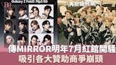 MIRROR傳明年7月踏紅館開10場 Anson Lo 首部主演電影11.25上映