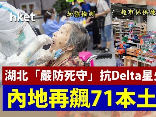 【Delta疫情】內地增71本土確診 湖北「嚴防死守」抗Delta星火燎原 - 香港經濟日報 - 中國頻道 - 社會熱點