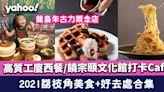 荔枝角美食+好去處合集!竹棚實景親子攝影/高質工廈西餐/饒宗頤文化館打卡Cafe