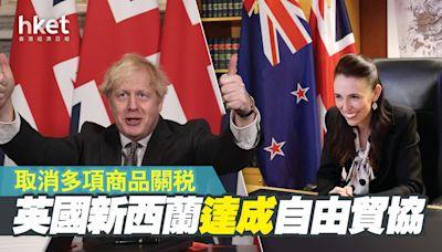 英國新西蘭達成自由貿協 取消多項商品關稅 - 香港經濟日報 - 即時新聞頻道 - 國際形勢 - 環球社會熱點
