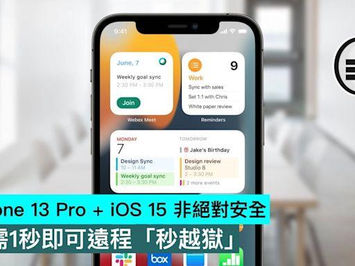 iPhone 13 Pro + iOS 15 非絕對安全,只需1秒即可遠程「秒越獄」 - Qooah