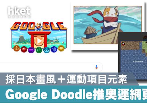 【東奧限定】Google夥日本動畫公司推動畫網頁遊戲 網民大讚製作精緻 - 香港經濟日報 - 即時新聞頻道 - 科技