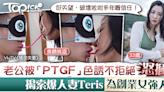 【賭命夫妻】老公被「PTGF」色誘不拒絕怒摑 揭索爆人妻Teris為創業女強人︰最重要尊重 - 香港經濟日報 - TOPick - 親子 - 親子資訊