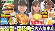 【長沙灣/荔枝角美食】實試5間人氣小店|爆紅排隊老店!