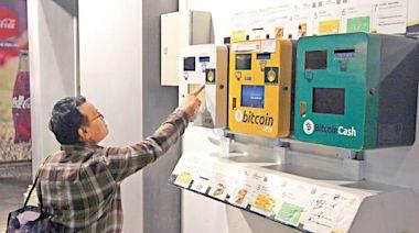虛擬貨幣投機味濃 難取替黃金 - 東方日報