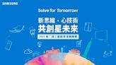 三星「Solve for Tomorrow」競賽 報名徵件延長至 7 月 13 日!