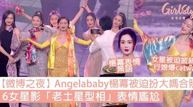 【微博之夜】Angelababy楊冪被迫扮大媽合照,6女星影「老土星型相」表情尷尬   GirlStyle 女生日常