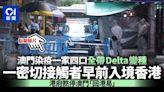 澳門被剔出回港易 染疫一家帶Delta病毒 有密切接觸者已來港