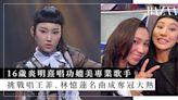 《聲夢傳奇》冠軍!「16 歲炎明熹 Gigi」唱領悟奪冠,挑戰王菲、林憶蓮名曲唱功媲美專業歌手 | HARPER'S BAZAAR HK