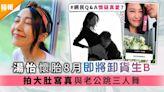 湯怡懷胎8月即將卸貨生B 拍大肚寫真與老公跳三人舞 - 晴報 - 娛樂 - 中港台