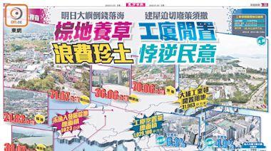 東方早獻藍圖 力證大量土地可發展 - 東方日報