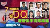 7黃區議員被DQ 港府出手清除毒瘤