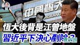 【謝田時間】 深度分析:從恆大發家到破產看中共權貴是怎麼掏空中國的?( - 李靜汝 - 財經評論
