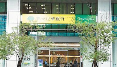 金管會:國泰世華銀當機影響4.1萬筆交易 今需全數退款