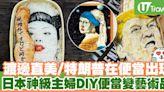 【日本熱話】渡邊直美、特朗普在便當出現!日本神級主婦DIY便當變藝術品 | U Travel 旅遊資訊網站