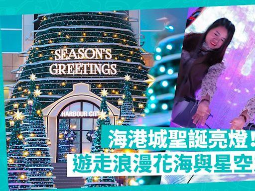 【最浪漫打卡熱點】海港城聖誕亮燈!置身全球最大萬花筒+愛心鎖橋 | 玩樂 What's On