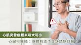 心肌炎有哪些症狀?陳玠宇醫師強調,有這 5 項請趕快就醫!
