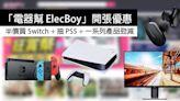 「電器幫 ElecBoy」優惠!半價買 Switch + 抽 PS5 + 產品勁減