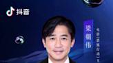 抖音星動之夜將於1月19日播出,明星陣容曝光-音樂中國_中國網