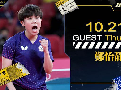 桌球一姊來了! 東京奧運混雙銅牌鄭怡靜周四為中信兄弟開球 | 蘋果新聞網 | 蘋果日報