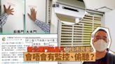 新公屋晶片|大門鐵閘都有裝 入伙市民憂監控 房署:2012年中開始 用作品質控制 | 蘋果日報