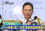 6小時連7震!台東淺層地震規模最大5.3