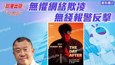 無懼網絡欺凌 無綫報警反擊 曾志偉強硬回應:TVB唔做邊個做?唔發聲只會被欺凌! 我哋撐你!