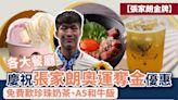 【張家朗金牌】各大餐廳慶祝張家朗奧運奪金優惠 免費歎珍珠奶茶、A5和牛飯、Deliveroo減$25、Foodpanda減$20