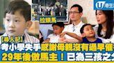 【尋人記】考小學失手無礙童年快樂成長 劉文淵感謝母親沒有過早催谷29年後成為馬主
