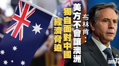 布林肯:不會讓澳洲獨自面對中國經濟脅迫 - 新聞 - am730