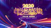 2020電視劇年度景氣榜:《慶餘年》位居第四,前五全是大爆款