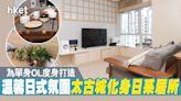 【裝修設計】太古城488呎2房化身OL專屬日式蝸居 設計配合生活習慣 - 香港經濟日報 - 地產站 - 家居生活 - 裝修設計
