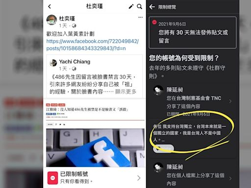 誰在操縱言論審查 臉書必須回應台灣社會的質疑--上報