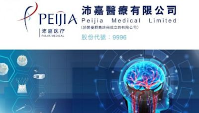 沛嘉醫療9996|在研產品完成首次人體臨牀試驗首例患者治療